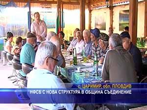 НФСБ с нова структура в община Съединение