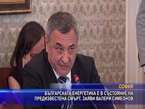 Симеонов: Българската енергетика е в състояние на предизвестена смърт