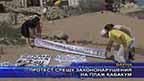 Протест срещу закононарушения на плаж Кабакум