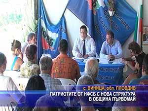 Патриотите от НФСБ с нова структура в община Първомай