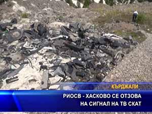 РИОСВ - Хасково се отзова на сигнал на ТВ СКАТ