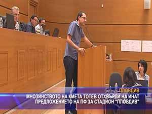"""Мнозинството на кмета Тотев отхвърли на инат предложението на ПФ за стадион """"Пловдив"""""""