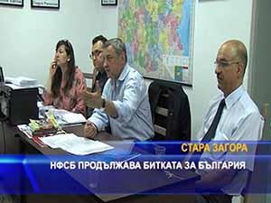 НФСБ продължава битката за България