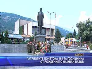 Патриотите почетоха 165-тата годишнина от рождението на Иван Вазов