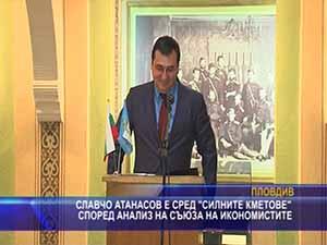 """Славчо Атанасов е сред """"силните кметове"""" според анализ на Съюза на икономистите"""