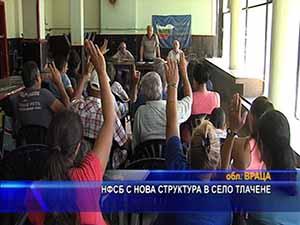 НФСБ с нова структура в село Тлачене