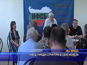 НФСБ учреди структура в село Нефела
