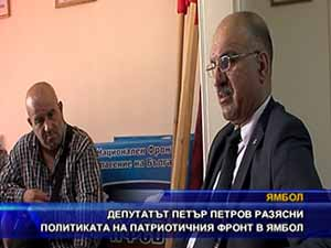 Петър Петров разясни политиката на Патриотичния фронт в Ямбол