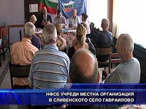 НФСБ учреди поредната си структура в Търговищко