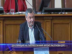 Декларация на Патриотичния фронт разгневи ДПС