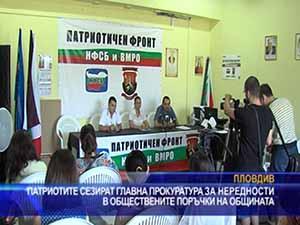 Патриотите сезират главна прокуратура за нередности в обществените поръчки на общината