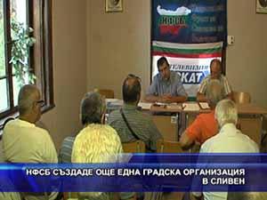 НФСБ създаде още една градска организация в Сливен