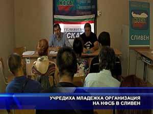 Учредиха младежка организация на НФСБ в Сливен