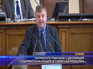 Патриотите поискаха с декларация събарянето на къщите в Гърмен да продължи