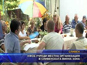 НФСБ учреди местна организация в сливенската вилна зона