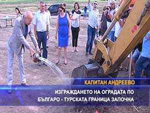 Изграждането на оградата по българо - турската граница започна