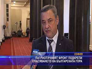 Патриотичният фронт подкрепи спасяването на българската гора
