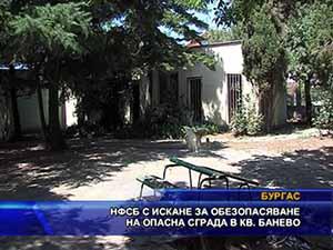 НФСБ с искане за обезопасяване на опасна сграда в кв. Банево
