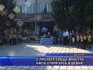 С протест срещу властта НФСБ откри клуб в Девня