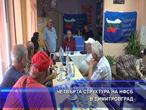 Четвърта структура на НФСБ в Димитровград