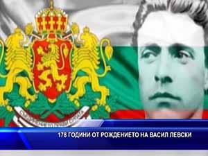 178 години от рождението на Васил Левски