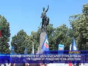 Патриоти от цяла България отпразнуваха 178 години от рождението на Апостола