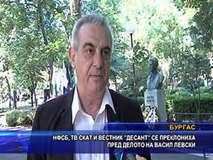 """НФСБ, ТВ СКАТ и вестник """"Десант"""" се преклониха пред делото на Левски"""
