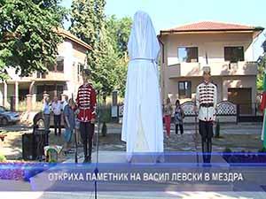 Откриха паметник на Васил Левски в Мездра