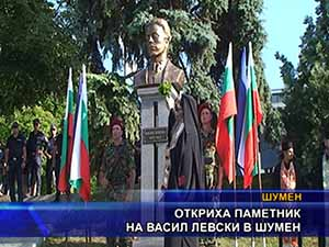 Откриха паметник на Васил Левски в Шумен