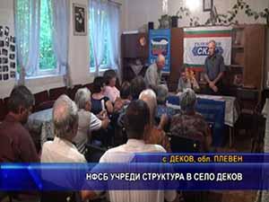 НФСБ учреди структура в село Деков