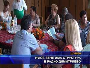 НФСБ вече има структура в Радко Димитриево