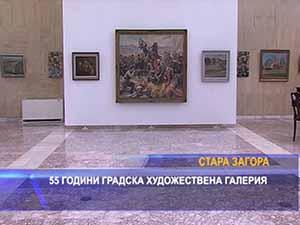 55 години градска художествена галерия