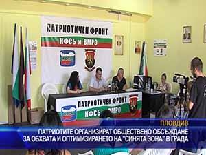 """Патриотите организират обществено обсъждане за обхвата на """"синята зона"""""""