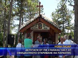 Депутати от ПФ станаха част от официалното откриване на параклис
