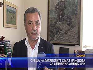 Среща на патриотите с Мая Манолова за избора на омбудсман