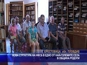 Нова структура на НФСБ в едно от наи-големите села в община Родопи