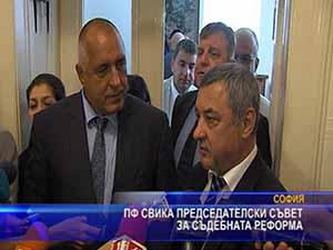ПФ свика председателски съвет за съдебната реформа