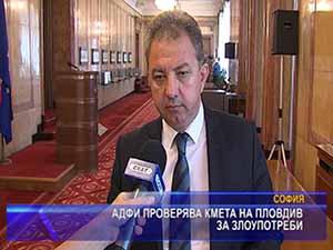 АДФИ проверява кмета на Пловдив за злоупотреби