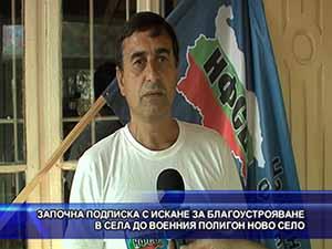 Започна подписка с искане за благоустрояване в села до военния полигон Ново село