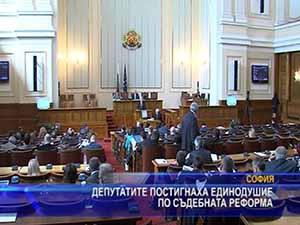 Депутатите постигнаха единодушие по съдебната реформа