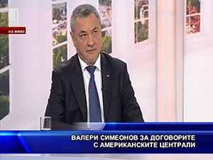 Валери Симеонов за договорите с американските централи