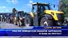 Над 200 земеделски машини зареждаха в знак на протест
