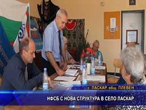 НФСБ с нова структура в село Ласкар