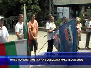 НФСБ почете паметта на воеводата Кръстьо Асенов
