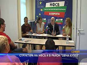 """Структура на НФСБ и в район """"Овча купел"""""""
