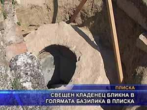Свещен кладенец бликна в Голямата базилика в Плиска