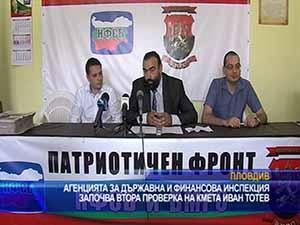 Започва втора проверка на кмета Иван Тотев