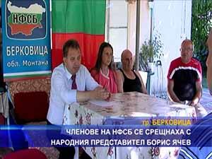 Членове на НФСБ се срещнаха с народния представител Борис Ячев