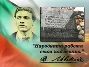 Шествие-поклонение в памет на Васил Левски