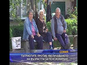 Патриотите против увеличаването на възрастта за пенсиониране